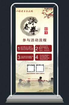 中国风咏春拳展架