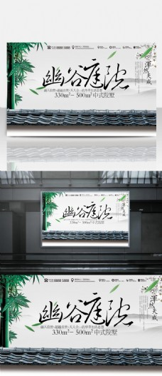 房地产广告中国风房地产广告