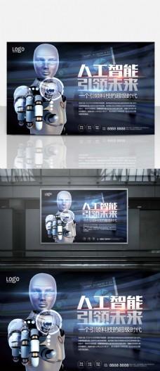 人工智能海报    机器人科技海报