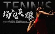 网球运动展板设计