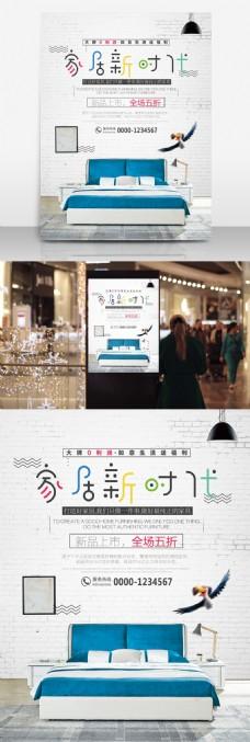 创意时尚家居促销海报