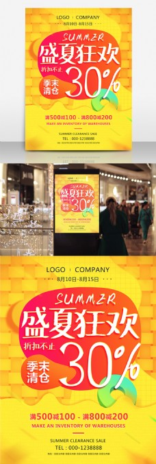 夏季清仓超市促销打折宣传海报