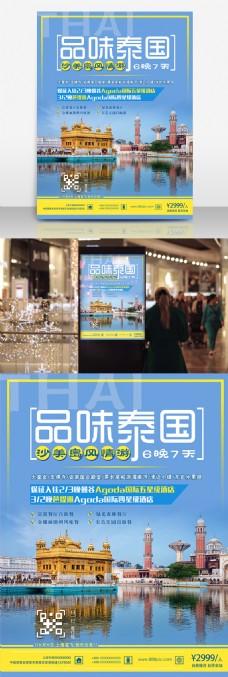 品味泰国旅游旅行社宣传路线海报设计