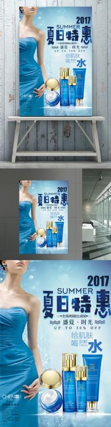 夏日特惠化妆品促销海报美妆海报宣传单