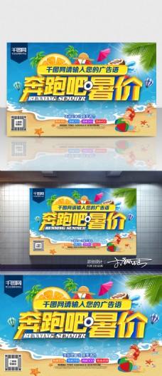 奔跑吧暑价海报C4D精品渲染促销模板