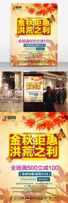 金秋钜惠商场商店促销海报设计PSD模板