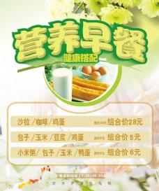 营养早餐海报宣传单
