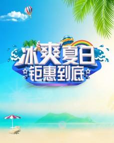 夏日钜惠促销海报
