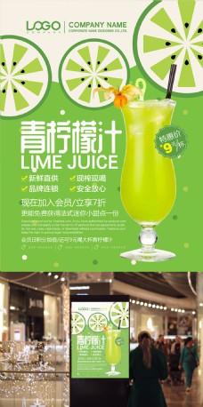 清新简约青柠檬汁促销活动宣传海报设计
