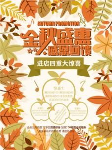 简约金秋盛惠感恩回馈秋季促销海报