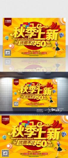 黄色金秋秋季上新海报 C4D精品渲染促销模板