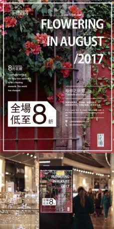 八月鲜花文艺清新时尚促销大图高清海报设计