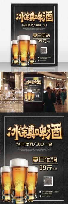 冰镇啤酒促销海报