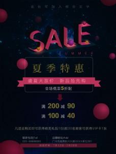 夏季特惠sale促销活动