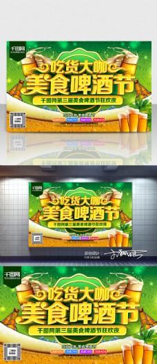 美食啤酒节C4D精品渲染艺术字主题海报