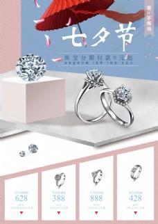 七夕情人节珠宝钻石分期促销广告