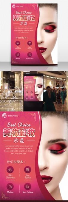 美妆彩妆化妆品美容宣传促销广告海报