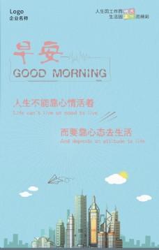 早安世界海报