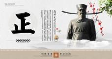 正气企业文化海报展板展架素材模版