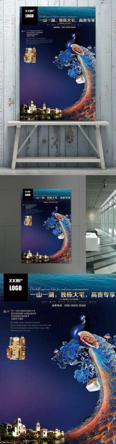 创意地产宣传单楼盘海报