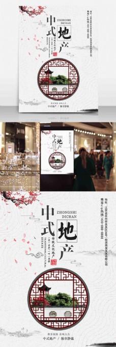 水墨风中式地产宣传海报设计