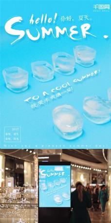 夏天你好清凉潮流冰块蓝色海报设计微信配图