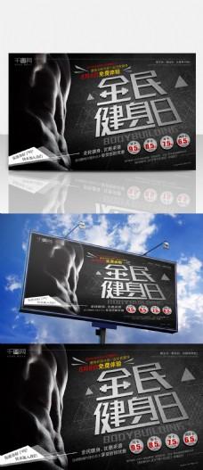 黑色质感全民健身日宣传促销海报