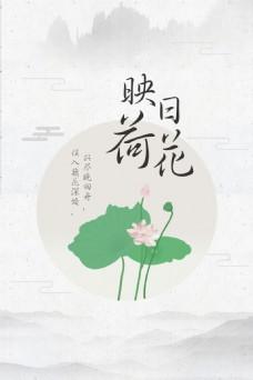夏日荷花清新海报