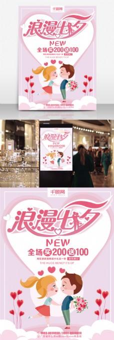 粉色浪漫七夕情人节卡通促销海报