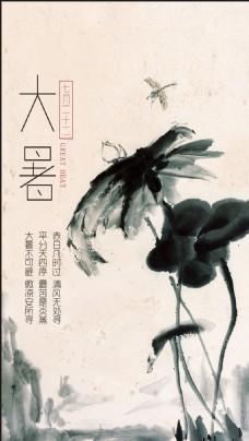 夏季中国风水墨大暑海报