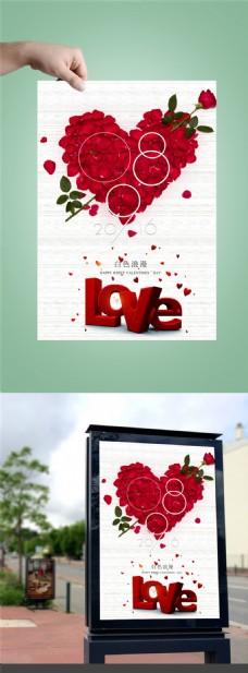 玫瑰爱心七夕海报
