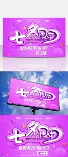 紫色浪漫商场商店促销海报设计PSD模板七夕情人节海报