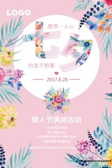 唯美水彩七夕情人节海报设计