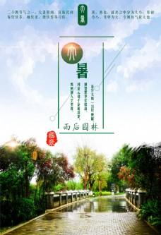 二十四节气大暑海报