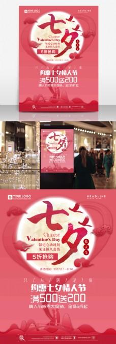 粉色浪漫七夕情人节促销海报