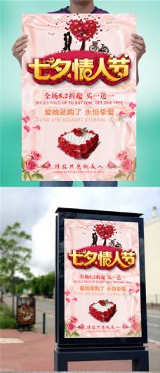 七夕情人节优惠促销海报