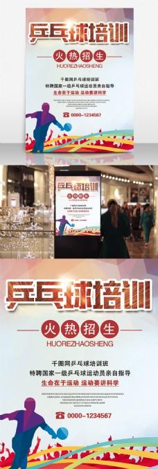 乒乓球海报简约乒乓球招生体育活动宣传海报