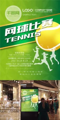 清新简约绿色网球比赛宣传海报设计