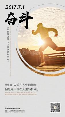 奋斗企业文化海报