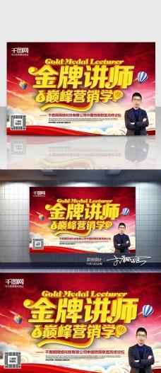 金牌讲师海报C4D精品渲染艺术字主题