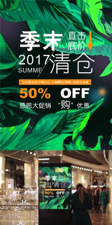 季末清仓绿色植物创意简约商业海报设计模板