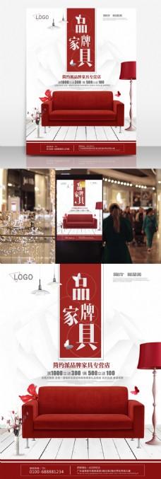 简约红色家具促销海报
