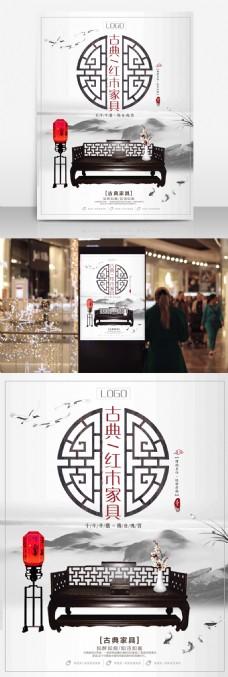 清新淡雅中国风家具宣传海报