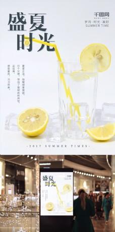 柠檬清凉简约盛夏时光配图海报