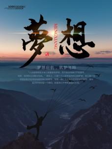 梦想起航逐梦飞翔企业文化海报