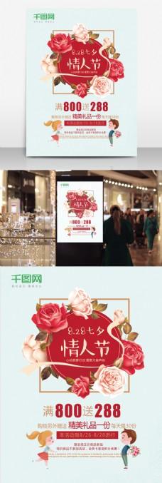 七夕情人节促销海报宣传单
