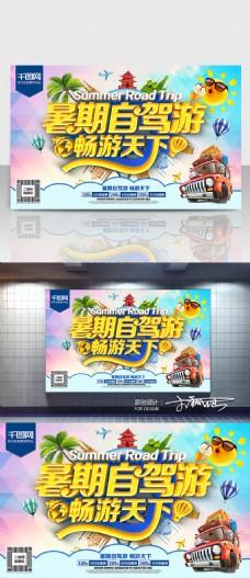 暑期自驾游 C4D精品渲染艺术字主题海报
