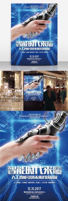 智能时代科技宣传海报设计