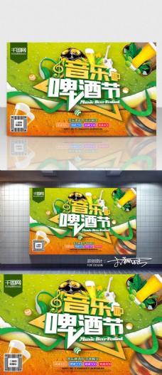 音乐啤酒节C4D精品渲染艺术字主题海报