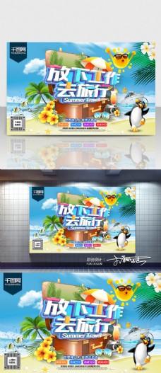 夏日度假海报 C4D精品渲染艺术字主题